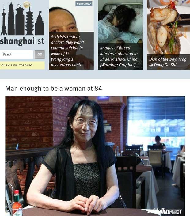 O chinês Qian Jinfan, 84, que quer mudar de sexo (Foto: Reprodução)