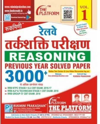 Rukmini Prakashan Railway Reasoning Book PDF Download