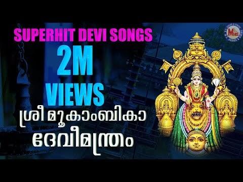 Sreemokkambika Devimanthram Video Song