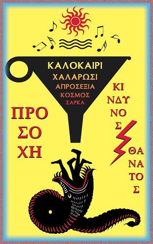 Kalokairi-klp-2010