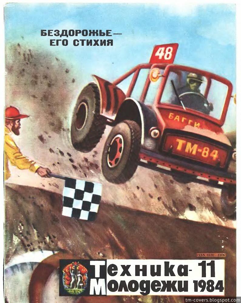 Техника — молодёжи, обложка, 1984 год №11
