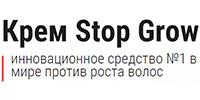 Крем Stop Grow - Самара