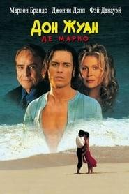 Дон Жуан де Марко смотреть онлайн яндекс 1994