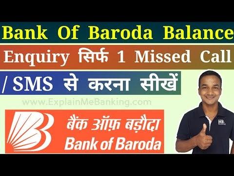 Phone से Bank Of Baroda का Balance कैसे Check करे
