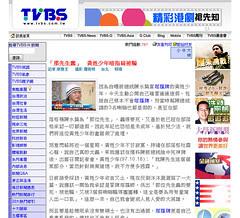 TVBS 公開少年身份