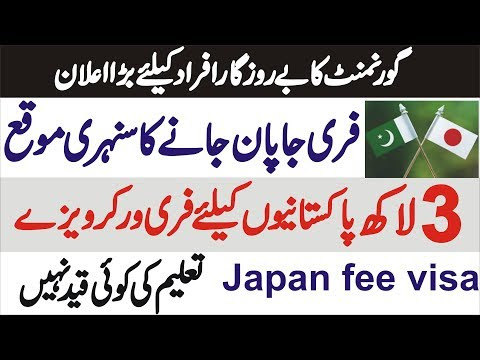 Japan Free Visa for All Pakistan || 3 Lakh Japan Job Visa || Golden Chance for All Pakistan