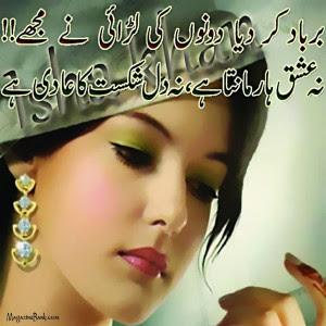 Love Quotes In Urdu. QuotesGram