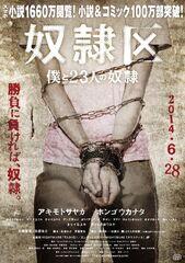 奴隸區:我與23個奴隸(Tokyo Slaves)poster