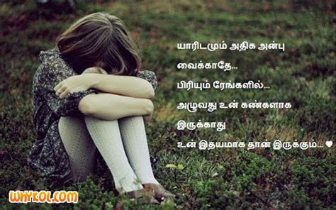 sad quotes  lost love  tamil