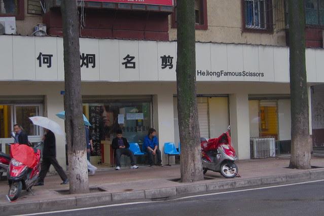 HeJiong Famous Scissors