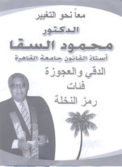 I recieved Dr. Mahmoud Sakka , Wafd Canddiate too at the Polling station.