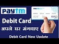 Paytm Debit Card || How To Get Debit Card At Your Home||get your virtual RuPay Debit  card|Technical life