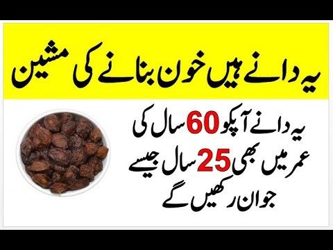Health Tips In Urdu Hindi | Skin Tightening | Khoon Banane Ka Tarika | Home Remedy