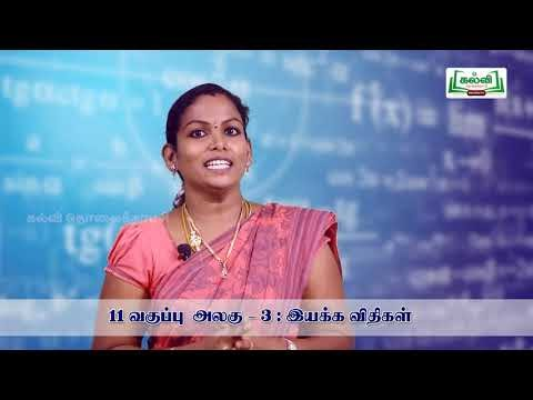 11th Physics இயக்க விதிகள் உராய்வு அலகு 3 பகுதி 5 Kalvi TV