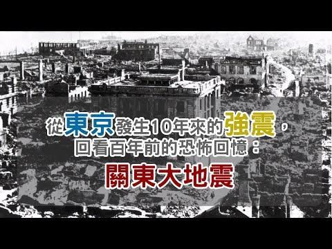 【從歷史學思考】從東京發生10年來的強震,回看百年前的恐怖回憶:關東大地震