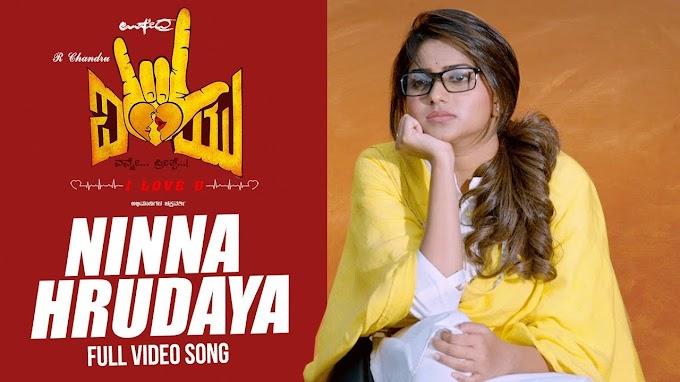 Ninna Hrudaya (Female) Lyrics – I Love You - Anuradha Bhat. Lyrics