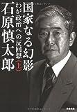 国家なる幻影〈上〉―わが政治への反回想 (文春文庫)