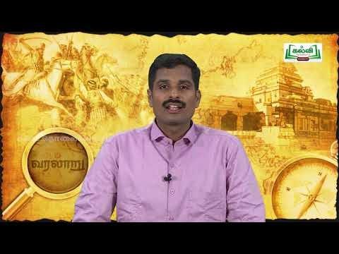 கலைத்தொழில் பழகு Std  12 History தீவிர தேசியவாதம் Part 03 Kalvi TV