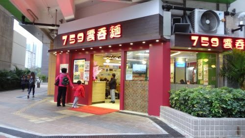 759雲呑麺 長沙灣