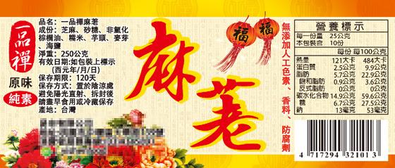 一品禪/古早味/年節/零嘴/餅乾/零食