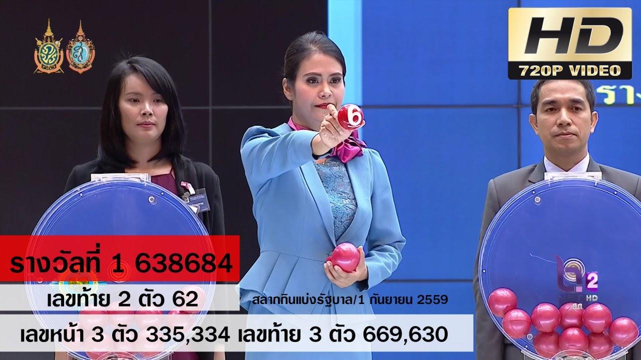 ผลสลากกินแบ่งรัฐบาล ตรวจหวย 1 กันยายน 2559 Lotterythai HD http://bit.ly/2dkSPQ2