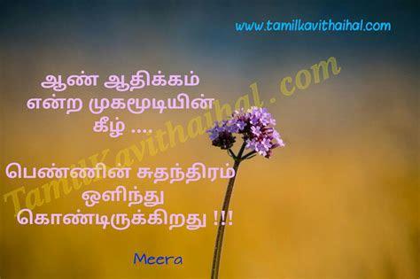 tamil kavithai  women freedom  viduthalai