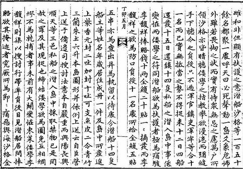 1807 May 12 - Record of Ulleungdo Inspection a2