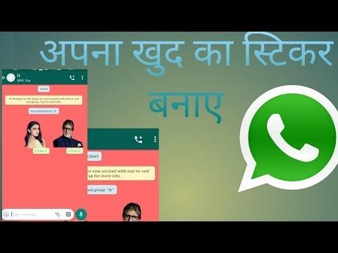 How to make whatsapp sticker ? 5 मिनट में व्हाट्सएप स्टिकर बनाएं !!