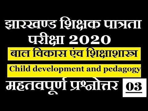 JTET 2020 ! Child development & Pedagogy ! Practice Set-03 !