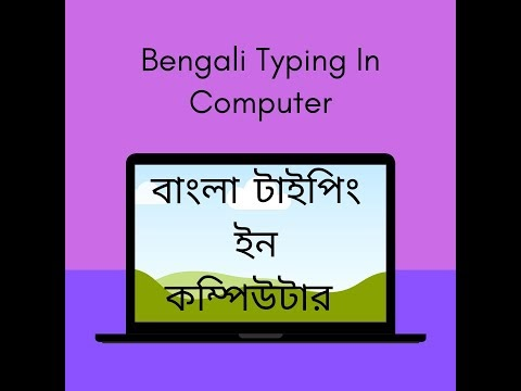How To Type Bengali In Computer | Bengali Keyboard For PC