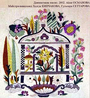 Крымскотатарская культура. Вышивка (панно). Мамут Чурлу
