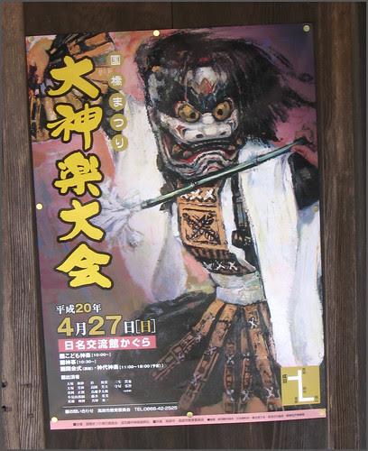 102 Kagura poster