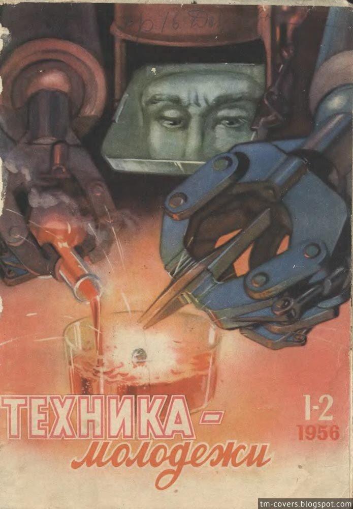 Техника — молодёжи, обложка, 1956 год №1–2
