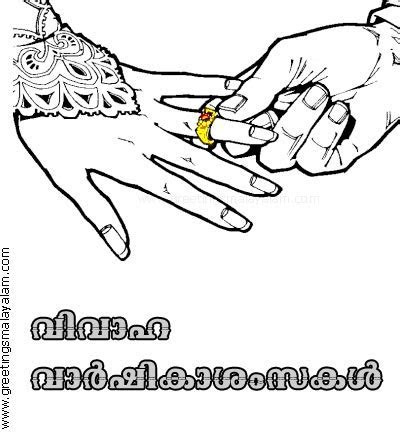 Wedding Wishes Malayalam   New Calendar Template Site