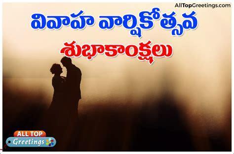 Marriage / Wedding Day Greetings in Telugu   All Top