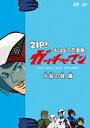 【送料無料】ZIP! おはよう忍者隊 ガッチャマン 大鷲の健 編 [ BOSE ]