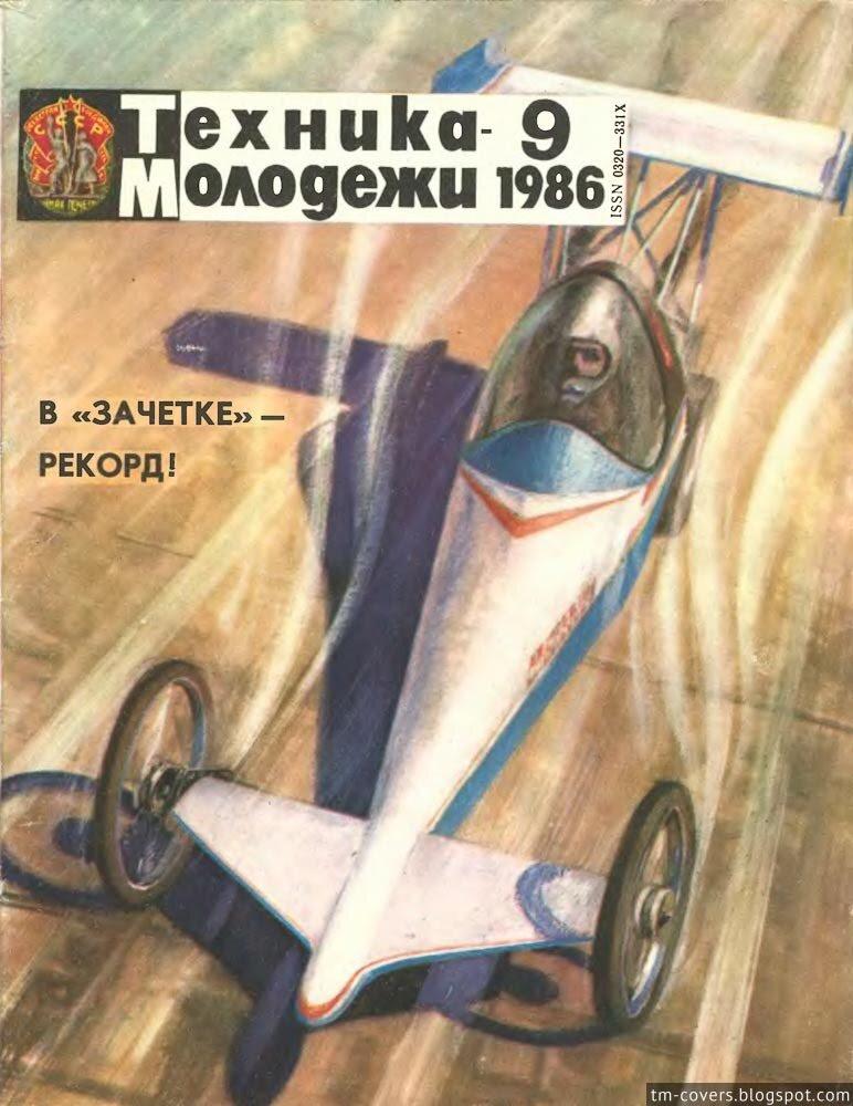 Техника — молодёжи, обложка, 1986 год №9