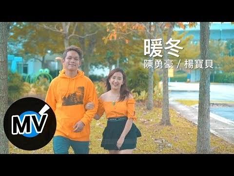 陳勇豪 Alvin Tan & 楊寶貝 YBB - 暖冬 Nuan Dong (Warm Winter)
