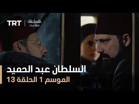 مسلسل السلطان عبد الحميد - الجزء الأول - الحلقة الثالثة عشر 13