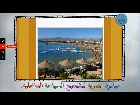 Mubaderatun mısrıyye liteşcııs sıyahatit dehıliyye. - .مبادرة مصرية لتشجيع السياحة الداخلية