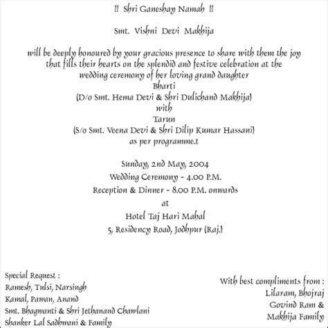 Wedding Invitation Cards Font Styles ? Designer Hindu