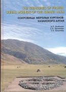 Сокровища мерзлых курганов Казахского Алтая