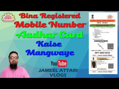 Bina Mobile Aadhar Card Download Kare | बिना मोबाइल नंबर आधार कार्ड कैसे डाउनलोड करें