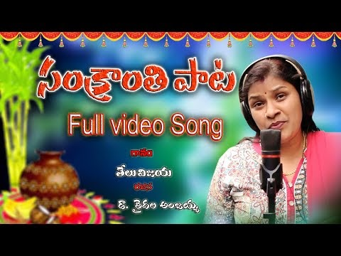 Sankranti Song 2019 Super Hit Telugu Folk Private Telu Vijaya Special Song తేలు విజయ సంక్రాంతి పాట