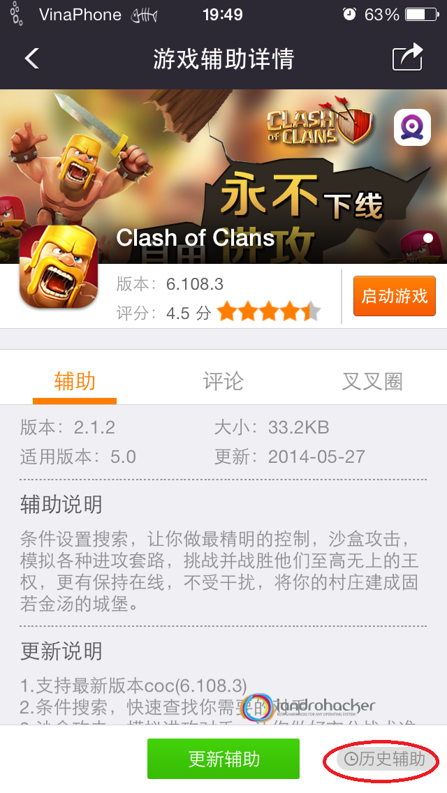 xxAssistant] Clash of Clans iOS 6 108 5 (Jailbreak) ~ ANDROID4STORE
