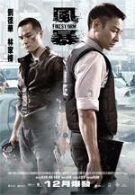 風暴 (Firestorm) poster