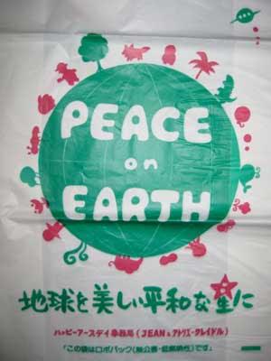 Peace on EarthのJPG