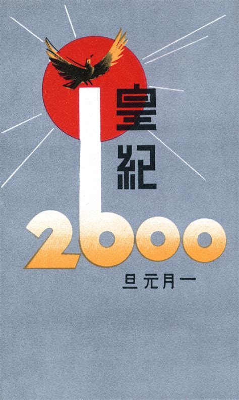 Statism in Sh?wa Japan   Wikipedia