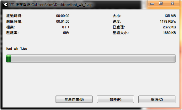zip 格式的 GUI 介面
