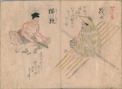 Japanese Folk Craft (NDL) f